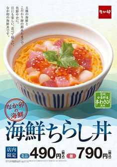 5種の海鮮で彩り鮮やかなか卯の【海鮮ちらし丼】6月7日(水)より販売開始 | お知らせ | 丼ぶりと京風うどんのなか卯