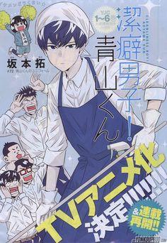 Aoyama-kun tendrá adaptación a Anime para televisión. Manga Covers, Comic Covers, All Anime, Anime Manga, Anime Boys, Otaku, Comedy Anime, Natsume Yuujinchou, Black Butler Kuroshitsuji