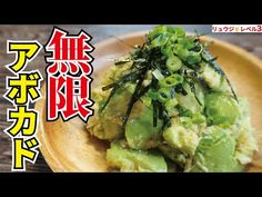 Japanese Food, Japanese Recipes, Avocado Toast, Food Videos, Guacamole, Cooking Recipes, Mexican, Vegetables, Breakfast