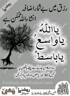 Duaa Islam, Allah Islam, Islam Quran, Islam Hadith, Islam Muslim, Alhamdulillah, Islamic Phrases, Islamic Messages, Quran Quotes Inspirational