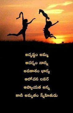 Telugu Friendship Quotes Images Best Friendship Quotes In Telugu