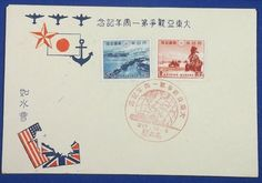 1942 Pacific War time Japanese Anti US, UK Art Envelope for Postage Stamps ( Pearl Harbor & Bataan Peninsula ) Memorial for First Anniversary of the Great East Asia War (Pacific War) / vintage antique old Japanese military war art card / Japanese history historic paper material Japan 大東亜戦争