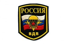GENERAL SLEEVE PATCH FOR AIRBORNE TROOPS OF THE USSR (BLACK).The general sleeve patch for any of the units and formations of the Airborne Troops of the USSR and Russia.In the center of the patch there is the image of an open golden parachute with and two airplanes from the both sides of it. Approved in 1955.The of the emblem is Zinaida Bocharova, a draftsman of the Airborne Staff. #patch #airborne #paratrooper #russia #commandos #tricolor #vdv #sky #beret #blue #stripe #sleeve #parachute