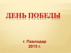 Колева Виотлетта, г. Павлодар