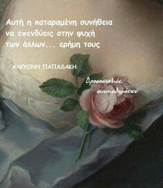 Greek Quotes, Philosophy, Love Quotes, Literature, Poems, Spirituality, Mindfulness, Relationship, Motivation