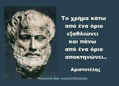 Stealing Quotes, Special Quotes, Greek Quotes, Smart People, Inspire Me, Wise Words, Life Is Good, Best Quotes, Psychology
