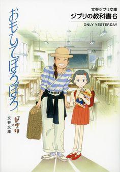 おもひでぽろぽろ (1991)