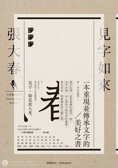 Gn – Yunnica Poster – - New Sites Graphic Design Books, Japanese Graphic Design, Graphic Design Typography, Graphic Design Illustration, Graphic Design Inspiration, Design Illustrations, Japan Illustration, Chinese Typography, Dm Poster