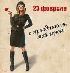 Тосты, поздравления и открытки к 23 февраля