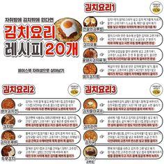 Korean Language, Italian Language, Japanese Language, Spanish Language, French Language, K Food, Cooking Recipes, Healthy Recipes, Alphabet Worksheets