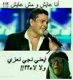 مضحك Arabic Jokes, Arabic Funny, Funny Arabic Quotes, Lol, Haha Funny, Funny Jokes, Funny Comments, I Laughed, Love Quotes