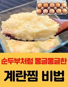 Egg Recipes, Diet Recipes, Asian Desserts, Korean Food, Food Plating, Brunch, Food And Drink, Keto, Sweets