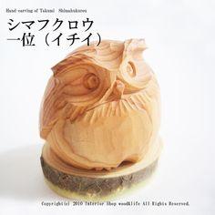 wood-l | Rakuten Global Market: Owl wood carving ornament
