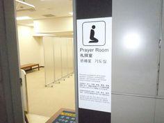 Lapangan Terbang Di Jepun Kini Mesra Orang Islam