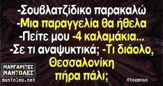 Lol, Sarcasm, Funny Quotes, Greek, Company Logo, Jokes, Humor, Disney, Humour
