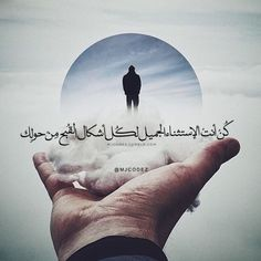 New post on mjcodez Arabic English Quotes, Arabic Love Quotes, Arabic Words, Islamic Quotes, Photo Quotes, Picture Quotes, Words Quotes, Me Quotes, Qoutes
