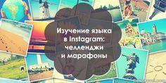 Изучение языка в Instagram: челленджи и марафоны