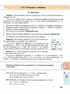 План конспект урока по математике
