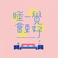 You'll feel better after a good sleep | Typeface design on Behance
