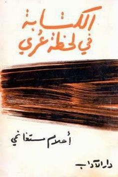 تحميل كتاب الكتابة في لحظة عري Pdf اسم الكاتبة أحلام مستغانمي نبذة عن الكتاب Pdf Books Reading Arabic Books Book Worms