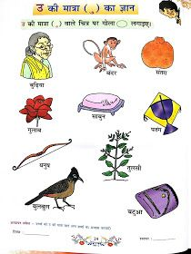 Hindi Grammar Work Sheet Collection for Classes 5,6, 7 & 8: Matra Work Sheets for Classes 3, 4, 5 and 6 With SOLUTIONS/ANSWERS English Worksheets For Kindergarten, Writing Practice Worksheets, First Grade Worksheets, Preschool Worksheets, Lkg Worksheets, Hindi Worksheets, Hindi Poems For Kids, Nursery Worksheets, Hindi Language Learning