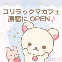 Korilakkuma cafe ^o^  リラックマごゆるりブログ