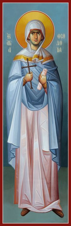 St. Theodote the martyr of Nicaea in Bithynia / Αγία Θεοδότη η μάρτυς