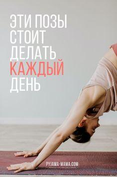 Serenity, Health Fitness, Workout, Training, Sports, Inspiration, Pajamas, Hs Sports, Biblical Inspiration