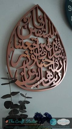 This luxurious Islamic art is the perfect handcrafted Islamic Arabic wedding gift or addition to your personal home decor. The unique design is hand finished to perfection in high quality paints. Beautiful Islamic 3D calligraphy that will be treasured for many years. The ayat is