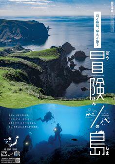 3つのテーマで西ノ島町のポスターをデザイン Graphic Design Layouts, Layout Design, Web Design, Flyer And Poster Design, Flyer Design, Dm Poster, Valentines Design, Japan Design, Creative Posters