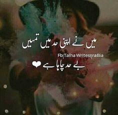 Behad chahne ka natija pura hota h😔 Muhammad Hafeez Love Quotes In Urdu, Love Quotes Poetry, Urdu Love Words, Love Poetry Urdu, Islamic Love Quotes, Urdu Quotes, Qoutes, Short Quotes, Love Poetry Images