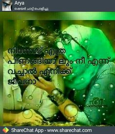 Malayalam love greetings send free malayalam love greetings to your love you idiot m4hsunfo