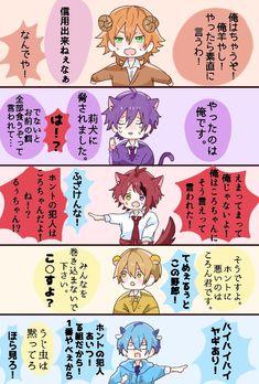 落花生 (@P10JULTFe5LlVY4) さんの漫画   10作目   ツイコミ(仮) Fox Eyes, Cute Anime Chibi, Amazing Art, My Idol, Twitter Sign Up, Cool Art, Kawaii, Fan Art, Manga