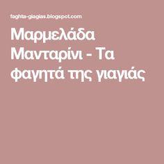 Μαρμελάδα Μανταρίνι - Τα φαγητά της γιαγιάς Marmalade, Blog