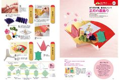 Kids Crafts, New Year's Crafts, Diy And Crafts, Asian New Year, Japanese New Year, Japanese Ornaments, Pinterest Foto, Origami, Japan Crafts