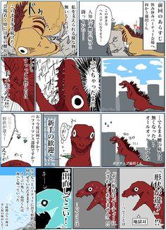特定沼勧誘怪獣「シン・ゴジラ見に行け」(@sushiriderblack)さん | Twitter