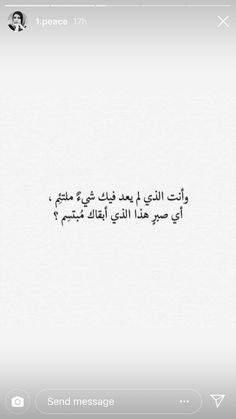 Quran Quotes Inspirational, Arabic Love Quotes, Islamic Quotes, Mixed Feelings Quotes, Mood Quotes, My Life Quotes, Wisdom Quotes, Street Quotes, Philosophical Quotes