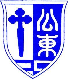 天主教台東縣私立公東高工
