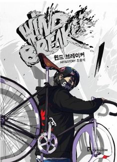 Wind Breaker manga info and recommendations. Bike Bmx, Bicycle Art, Manhwa, Cat Races, Dark Souls Art, Bike Illustration, Alley Cat, Art Story, Soul Art