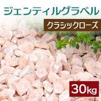 洋風砕石砂利ジェンティルグラベル(クラシックローズ)10kg×3袋