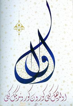 Ya olduğun gibi görün, ya göründüğün gibi ol  إما أن تبدو كما أنت أو كن كما تبدو -جلال الدين الرومي History Of Calligraphy, Arabic Calligraphy Art, Arabic Art, Cute Embroidery Patterns, Typo Logo Design, Islamic Wall Art, Letter Art, Religious Art, Art And Architecture