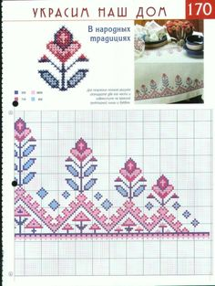 Uploaded magazine on gallery ru not in English. Cross Stitch Pillow, Cross Stitch Borders, Cross Stitch Flowers, Cross Stitch Designs, Cross Stitching, Cross Stitch Patterns, Folk Embroidery, Cross Stitch Embroidery, Blackwork Patterns