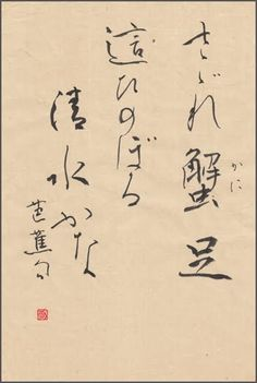Haiku by Matsuo Basho (Japanese:1644~1694) : the small river crabs / climb up my legs - / this clear water さされ蟹足 這ひのぼる清水かな