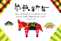 A New Year's card 2014 was the year of the horse (in Chinese astorogy).