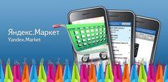 Yandex.Market APK Download > Feirox
