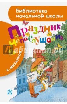 Сергей Михалков - Праздник непослушания обложка книги