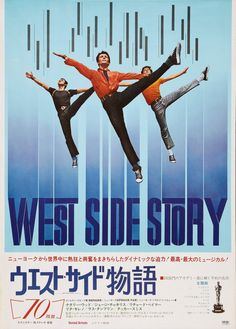 Japanese poster for West Side Story