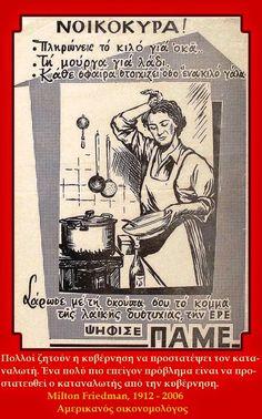 Λόλα, να ένα άλλο: Οι παλιές αφίσες της Αριστεράς και η αυταπάτη μιας κοινωνίας... Political Advertising, Political Posters, Vintage Advertising Posters, Vintage Advertisements, Vintage Posters, Retro Ads, Retro Vintage, Old Greek, Greek History