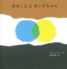Leo Lionni「Little Blue and Little Yellow 」 1949年 レオ・レオニ「あおくんときいろちゃん」