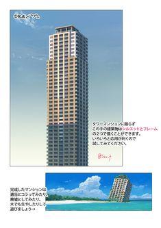 背景メイキング「タワーマンションの描き方」 [4]